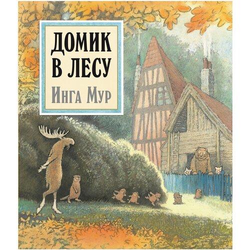 Купить Мур И. Домик в лесу , Добрая книга, Детская художественная литература