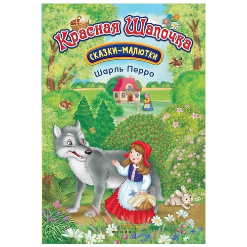 Купить Перро Ш. Сказки-малютки. Красная Шапочка , Феникс, Книги для малышей