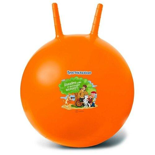Фото - Мяч-попрыгун ЯиГрушка Простоквашино, 50 см, оранжевый мячики и прыгуны яигрушка мяч микки 10 см
