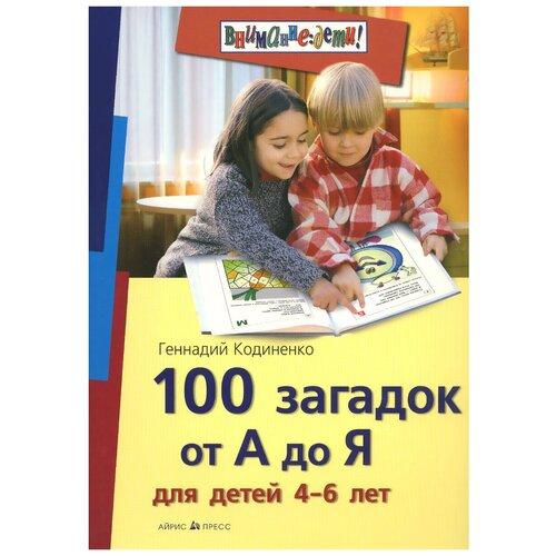 Купить Кодиненко Г.Ф. 100 загадок от А до Я для детей 4-6 лет , Айрис-Пресс, Книги с играми