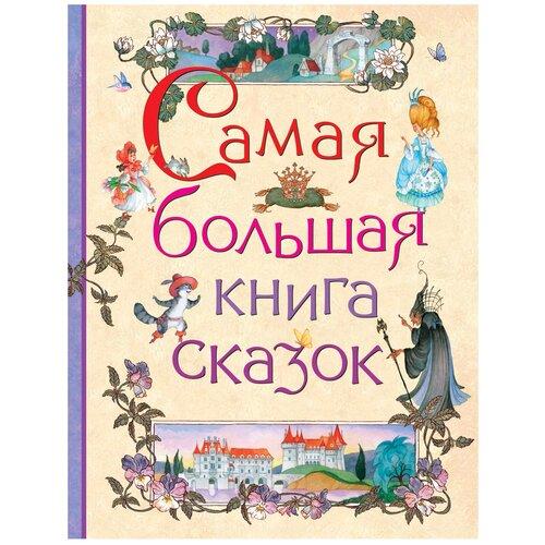 Купить Самая большая книга сказок, РОСМЭН, Детская художественная литература
