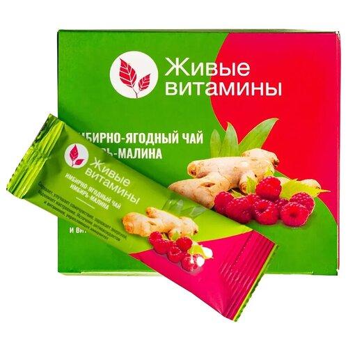 Чайный напиток травяной Живые витамины Имбирь-малина, в стиках, 300 г, 10 шт.