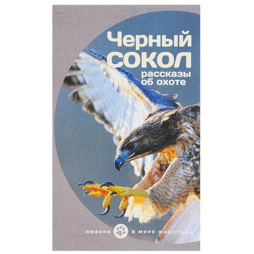 Бианки В., Соколов-Микитов И., Гарновский В.