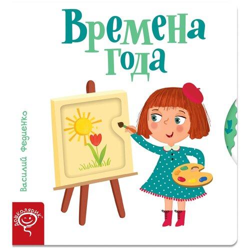 Купить Времена года, Попурри, Книги для малышей