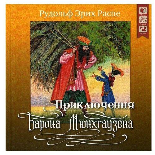 Купить Распе Р. Э. Приключения барона Мюнхгаузена. + CD , ДРОФА, Детская художественная литература