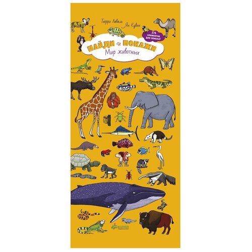 Купить Лаваль Т. Найди и покажи. Мир животных , CLEVER, Познавательная литература