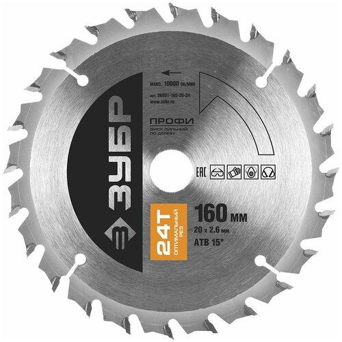 Фото - Пильный диск ЗУБР Профи 36851-160-20-24 160х20 мм пильный диск зубр профи 36851 300 32 48 300х32 мм