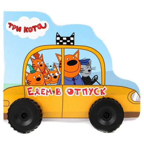Проф-Пресс Книжка-игрушка. Три кота. Едем в отпуск недорого