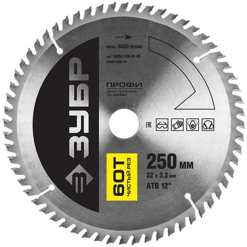 Фото - Пильный диск ЗУБР Профи 36852-250-32-60 250х32 мм пильный диск зубр профи 36852 300 32 60 300х32 мм
