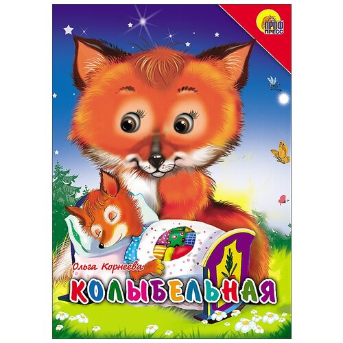 Купить Корнеева О. Колыбельная , Проф-Пресс, Книги для малышей