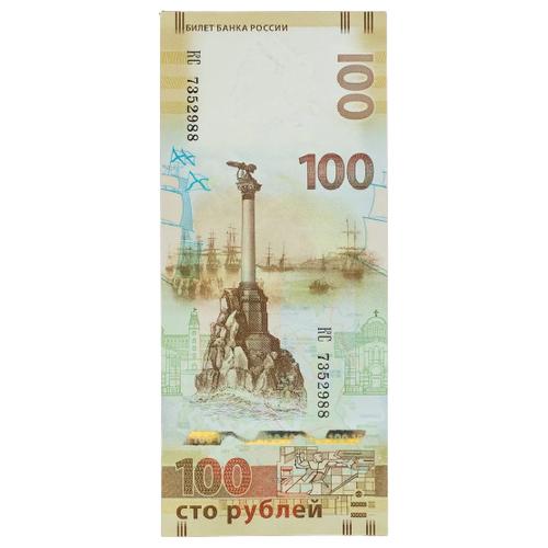 Банкнота Центральный банк Российской Федерации