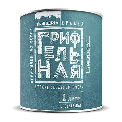 Краска Siberia Грифельная влагостойкая моющаяся матовая голубая бирюза 1 л