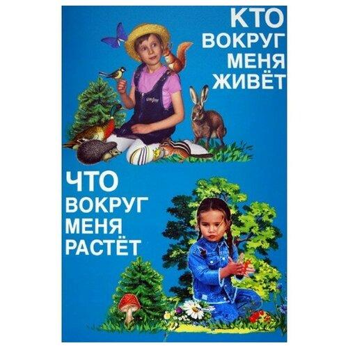 Набор карточек Методики Н.Зайцева Кто вокруг меня живет, что вокруг меня растет 360 шт.