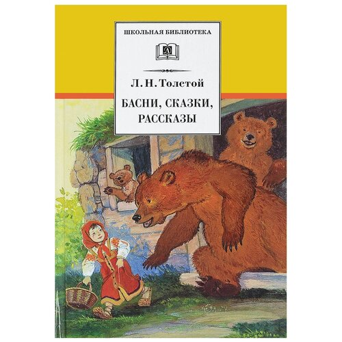 Купить Толстой Л.Н. Басни, сказки, рассказы , Детская литература, Детская художественная литература