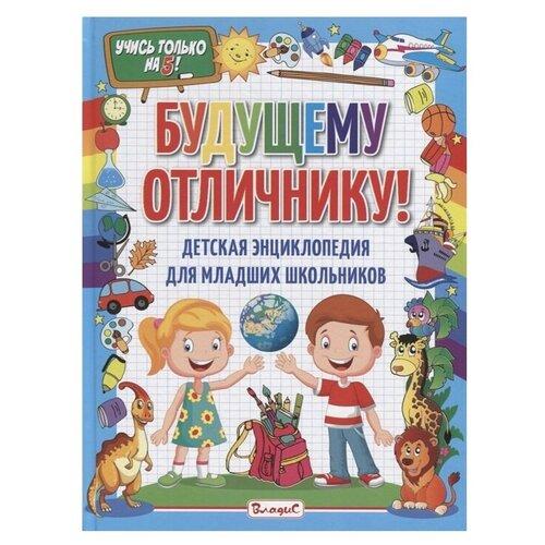 Детская энциклопедия для младших школьников. Будущему отличнику! недорого