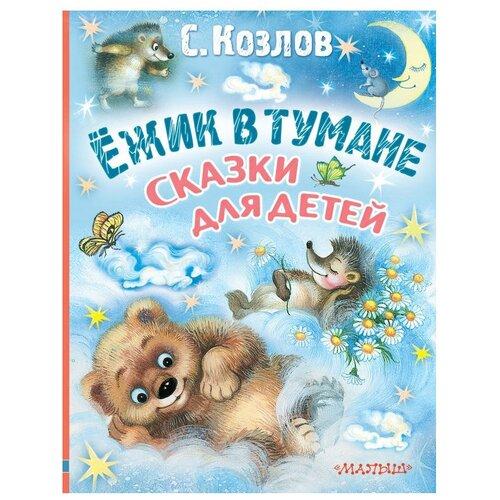 Козлов С. Г. Любимые истории для детей. Ёжик в тумане printio сумка ёжик в тумане где все