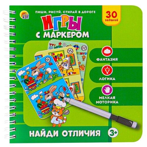 Фото - Настольная игра Рыжий кот Игры с маркером Найди отличия развивающая игра рыжий кот игры с маркером развиваем логику и мышление