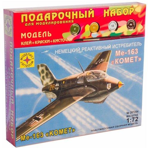 Купить Модель для сборки Моделист Авиация Реактивный истребитель Ме-163В Комет (1:72), Сборные модели