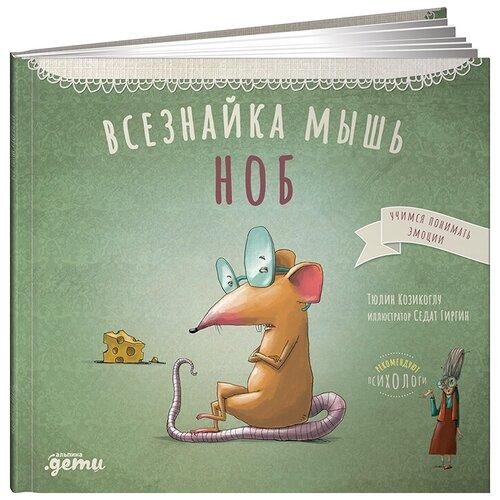Всезнайка-мышь Ноб