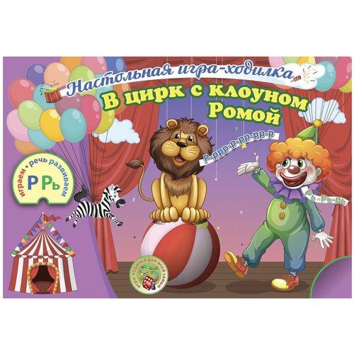 Настольная игра Учитель В цирк с клоуном Ромой. Ходилка со звуками