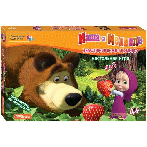 Набор настольных игр Step puzzle Земляничная поляна (Маша и Медведь) набор настольных игр step puzzle ходите в гости по утрам