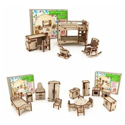 Мебель для кукол Dolodom. Кухня. Спальня. Детская