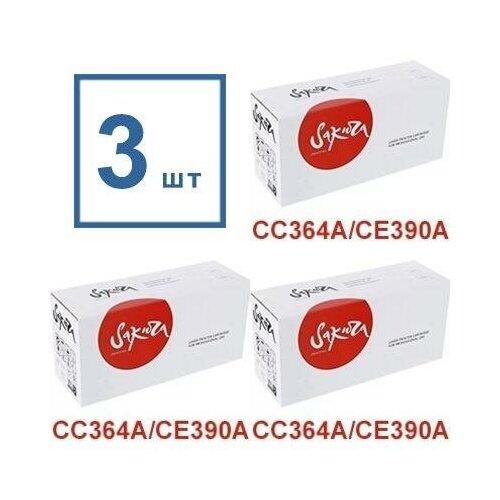 Фото - Sakura SACC364A-CE390A-3PK Картриджи комплектом CC364A/CE390A черный 3 упаковки, совместимый [выгода 3%] Black 30К для LaserJet 600 M601, M602, M603, M4555, P4014, P4015, P4515 картридж hp ce390a 90a для lj m4555mfp m601 m602 m603 10000стр