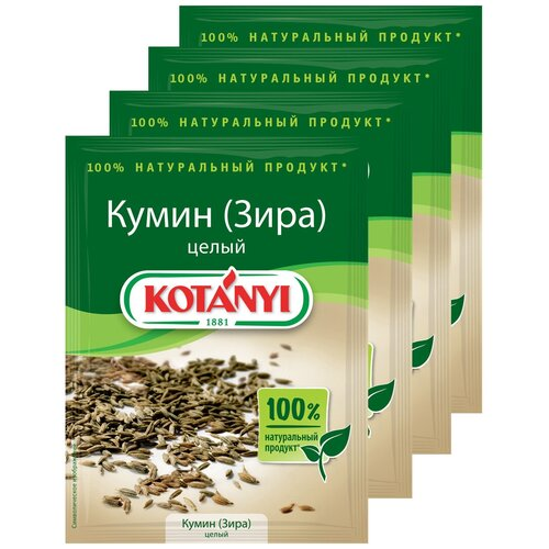 Кумин (Зира) целый, KOTANYI пакет 20г (х4) кориандр целый kotanyi п б 1200мл