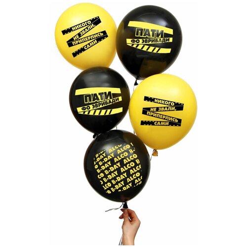 Набор воздушных шаров Страна Карнавалия Приколы (100 шт.) черный/желтый страна карнавалия набор бумажной посуды с днем рождения маленький джентельмен 3877347 19 шт голубой