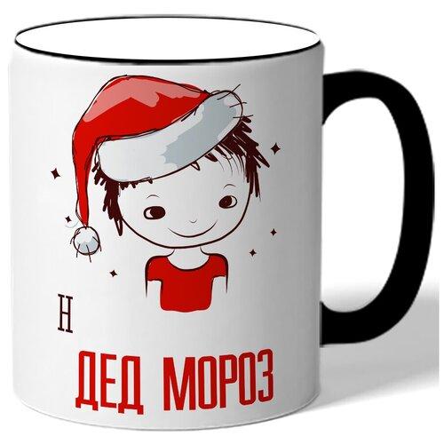 Кружка с цветной ручкой в подарок на Новый Год Н Дед смороз - мальчик в шапке купряшова с селиванова е макаренко н худ большой подарок на новый год