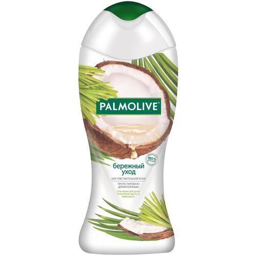 Фото - Гель-крем для душа Palmolive Бережный Уход с кокосовым маслом и лемонграссом, 250 мл green planet скраб для душа с маслом зеленого кофе 250 мл