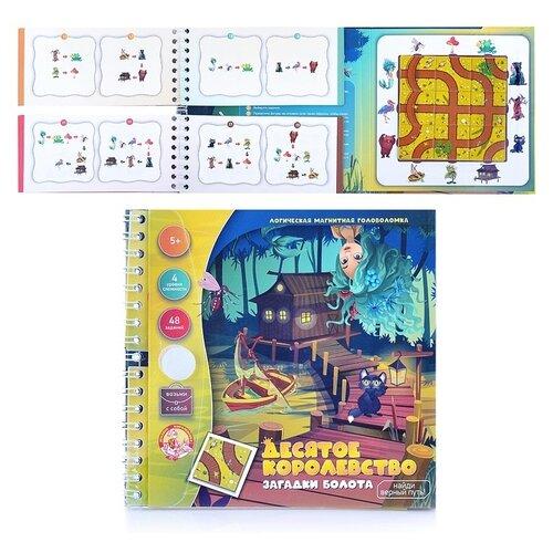 Магнитная головоломка Десятое Королевство