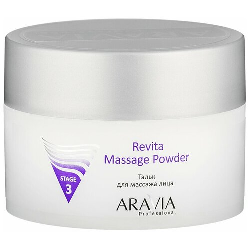 Aravia Тальк для массажа лица Revita Massage Powder 300 мл aravia professional тальк для лица revita massage powder для массажа stage 3 150 мл