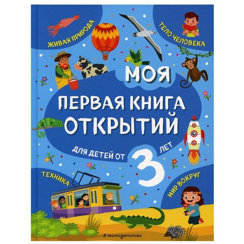 Купить Моя первая книга открытий: для детей от 3 лет, ЭКСМО, Познавательная литература