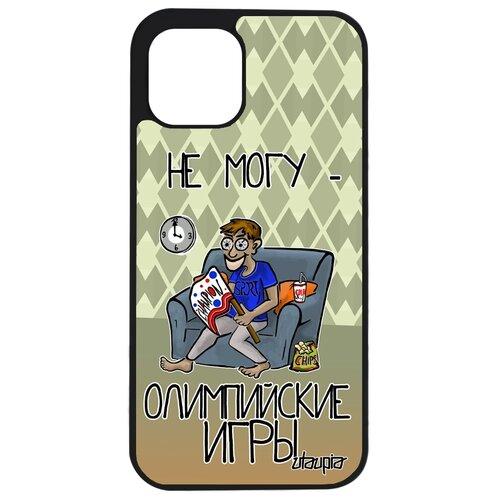 """Чехол для телефона iPhone 12, """"Не могу - олимпийские игры!"""" Комикс Юмор"""