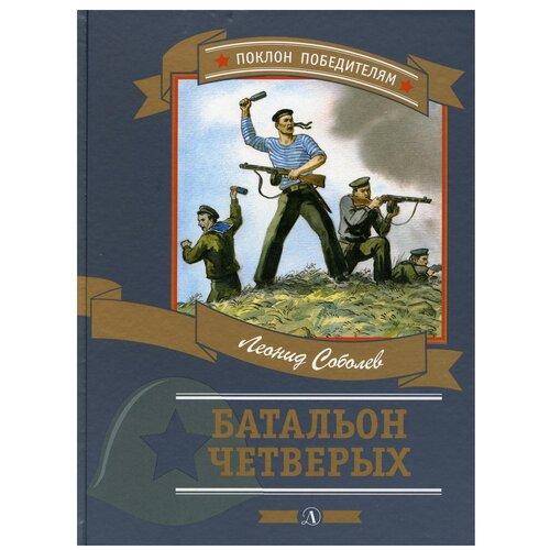 Купить Батальон четверых: рассказы и очерки, Детская литература, Детская художественная литература