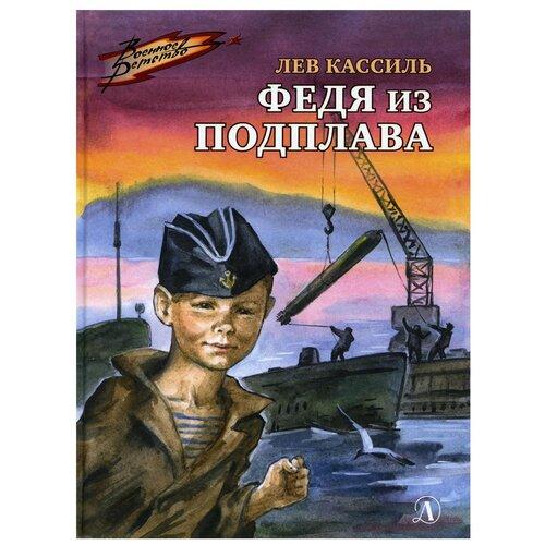 Купить Федя из подплава: рассказы, Детская литература, Детская художественная литература