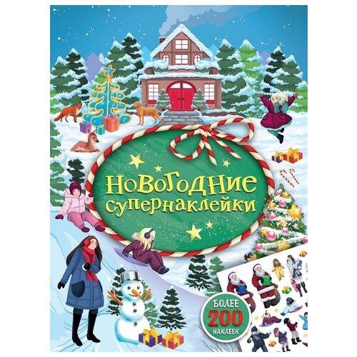 Книжка с наклейками Новогодние супернаклейки