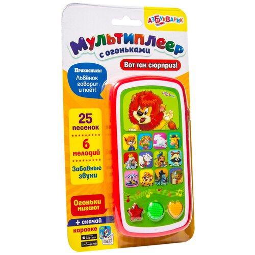 Купить Вот так сюрприз!, Азбукварик (электронная музыкальная игрушка, серия Мультиплеер с огоньками), Книжки-игрушки