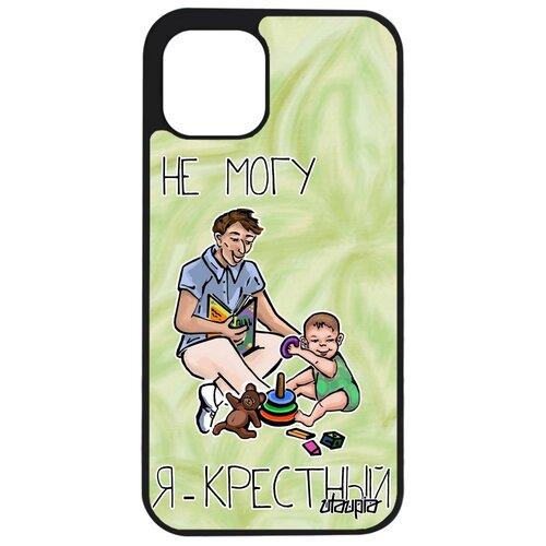"""Чехол на мобильный iPhone 12 pro max, """"Не могу - стал крестным!"""" Шутка Повод"""