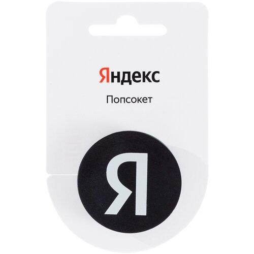 Попсокет «Я» (Новое лого) Яндекс, черный