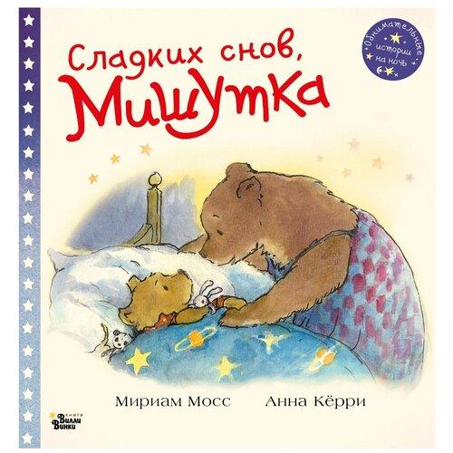 Купить Мосс М. Обнимательные истории на ночь. Сладких снов, Мишутка , Вилли Винки, Книги для малышей