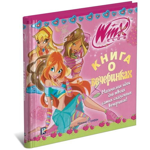 Книга о вечеринках. Клуб Winx (с наклейками)