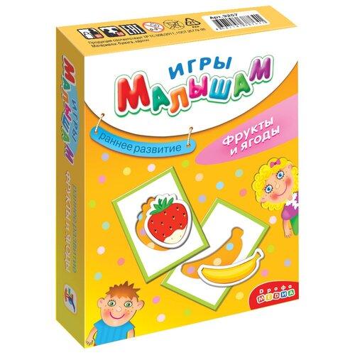 Настольная игра Дрофа-Медиа Фрукты и ягоды набор трафаретов дрофа медиа овощи и фрукты 1364