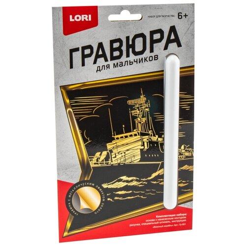 Купить Гравюра LORI малая Военный корабль (Гр-581) золотистая основа, Гравюры