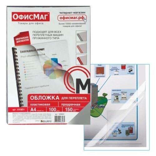 Обложки для переплета ОФИСМАГ 100 шт. А4 пластик 150 мкм прозрачные 530824