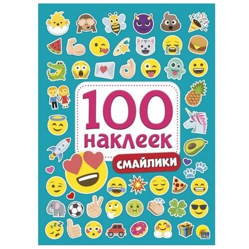 Проф-Пресс Набор 100 наклеек Смайлики