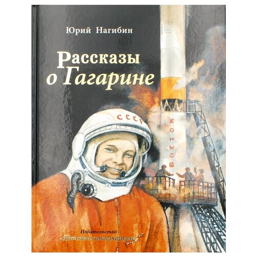 Купить Рассказы о Гагарине, Детская литература, Детская художественная литература