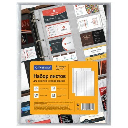 Бумага OfficeSpace A4 266918 набор листов на 20 визиток, с перфорацией, 10 листов, белый
