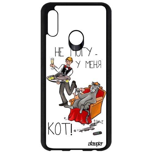 "Чехол для мобильного Honor 10 Lite, ""Не могу - сижу с котом!"" Повод Комикс"